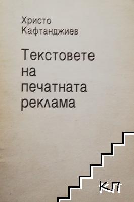 Текстовете на печатната реклама