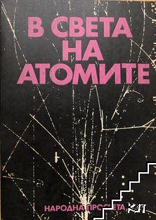 В света на атомите