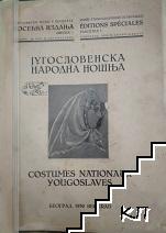 Iyгословенска народна ношньа. Costumes nationaux yougoslaves