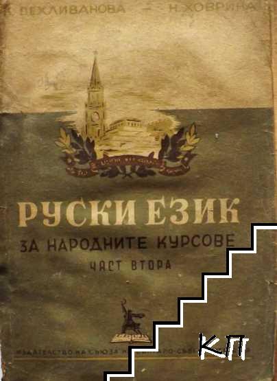Руски език за народните курсове. Част 2
