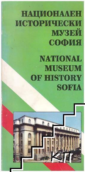 Национален исторически музей - София / National Museum of History - Sofia