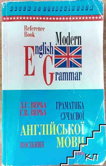 Граматика сучасноi англiйскоi мови / Modern English Grammar