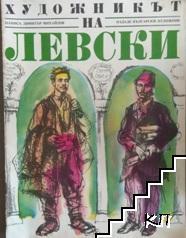 Художникът на Левски