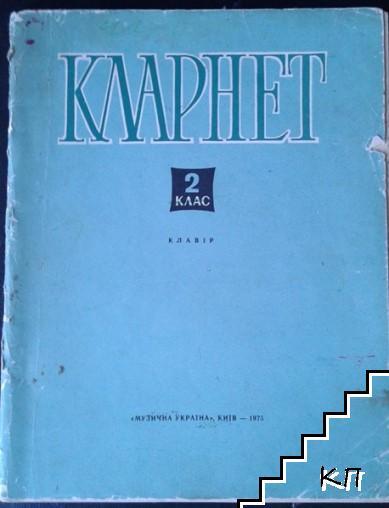 Кларнет - Клавир