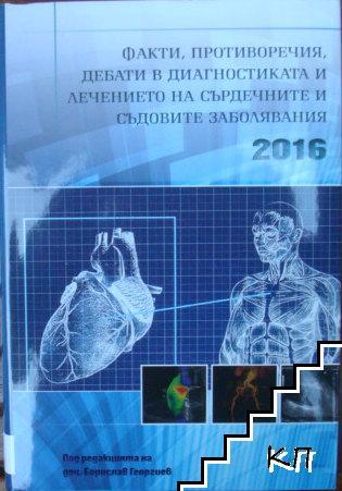 Факти, противоречия, дебати в диагностиката и лечението на сърдечните и съдовите заболявания 2016