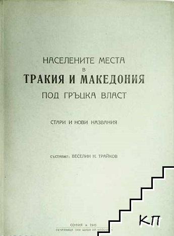 Населените места в Тракия и Македония под гръцка власт