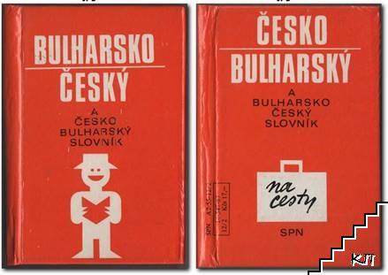 Българско-чешки и чешко-български речник / Bulharsko-český, česko-bulharský slovník