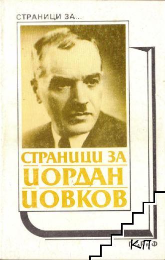 Страници за Йордан Йовков