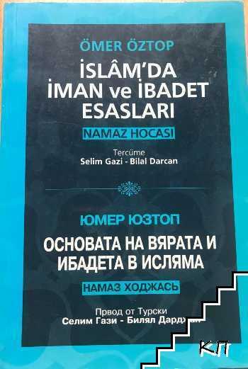 Основата на вярата и ибадета в исляма