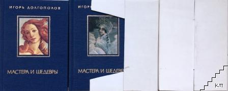 Мастера и шедевры в трех томах. Том 1-3 (Допълнителна снимка 1)