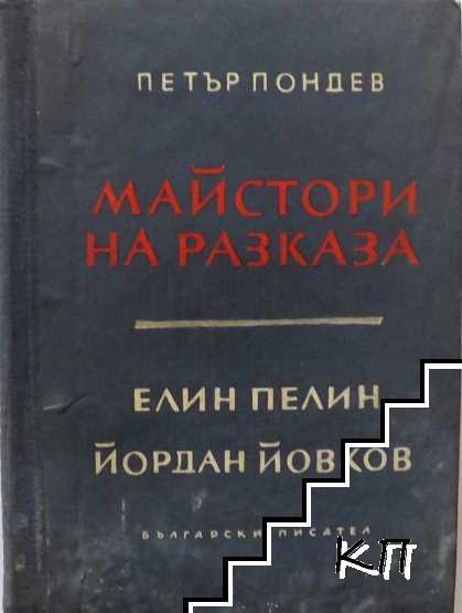 Майстори на разказа: Елин Пелин. Йордан Йовков