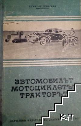 Автомобилът, мотоциклетът, тракторът