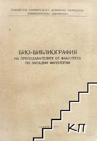 Био-библиография на преподавателите от факултета по западни филологии
