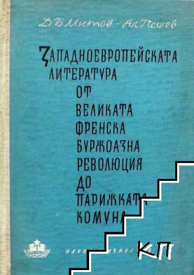 Западноевропейската литература от Великата Френска буржоазна революция до Парижката комуна