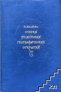 Очерки по истории географических открытий