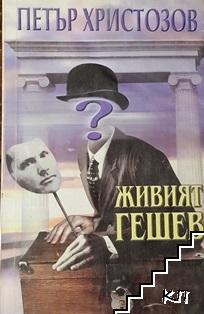 Живият Гешев