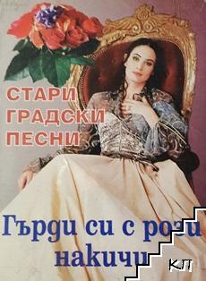 Гърди си с рози накичи