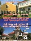 Народни песни и обичаи от село Сушица през XXI век