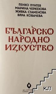 Българско народно изкуство