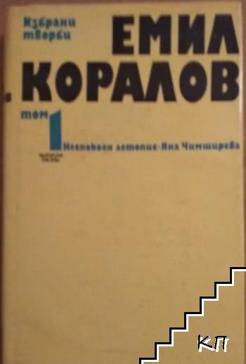 Избрани творби в два тома. Том 1: Неспокоен летопис. Яна Чимширева
