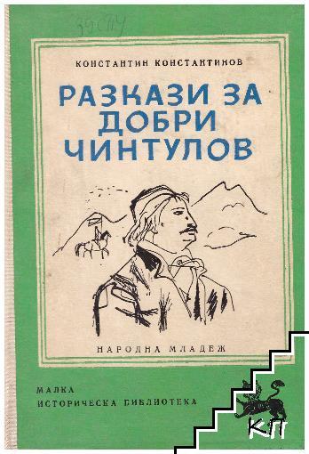 Разкази за Добри Чинтулов