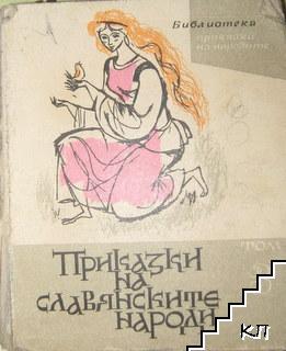 Приказки на народите. Том 3: Приказки на славянските народи