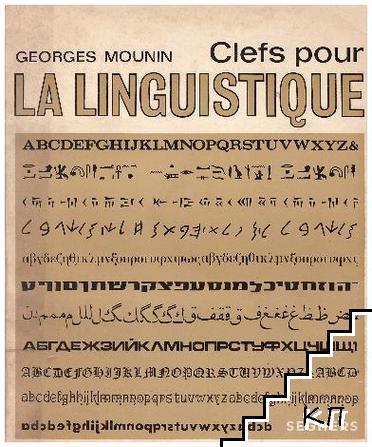 Chefs pour la linguistique