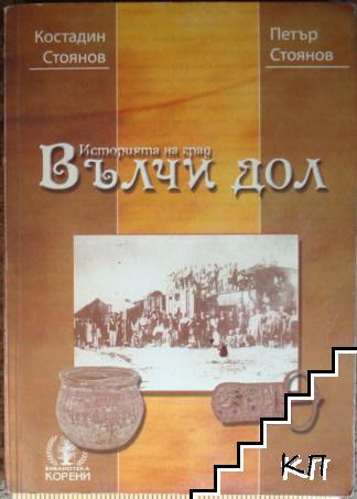 Историята на град Вълчи дол