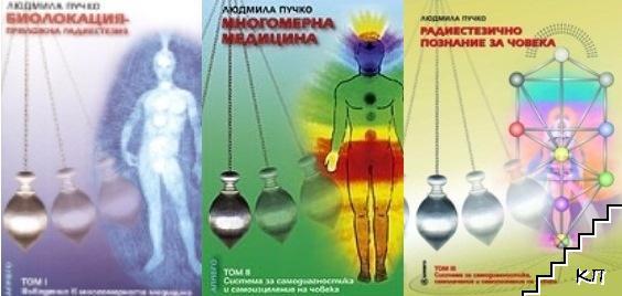 Биолокация - приложна радиестезия. Том 1 / Многомерна медицина. Том 2 / Радиестезично познание за човека. Том 3