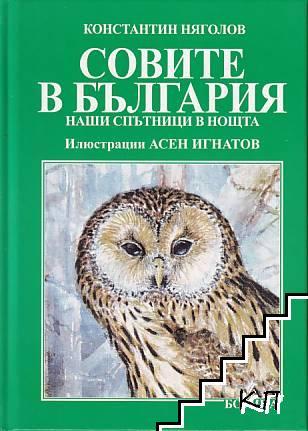 Совите в България