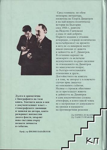 Дните на Димитров, каквито ги видях и записах (Допълнителна снимка 1)