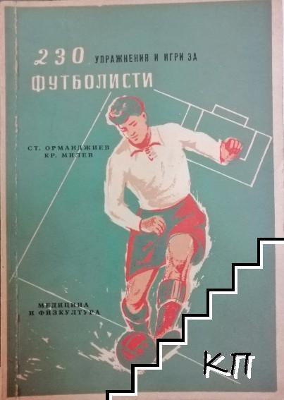 230 упражнения и игри за футболисти