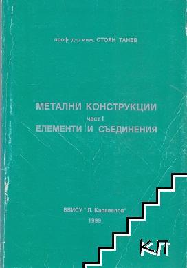 Метални конструкции. Част 1: Елементи и съединения