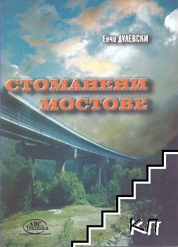 Стоманени мостове