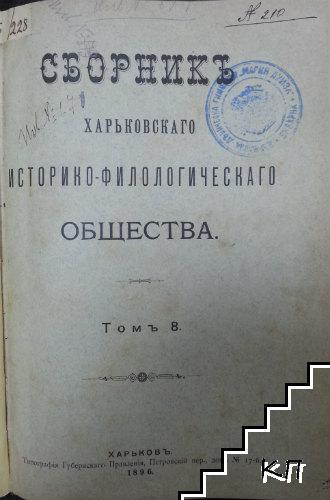 Сборникъ Харьковского историко-филологическаго общества. Томъ 8