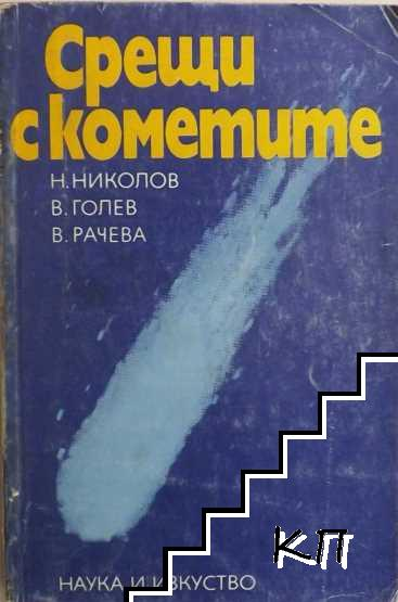 Срещи с кометите
