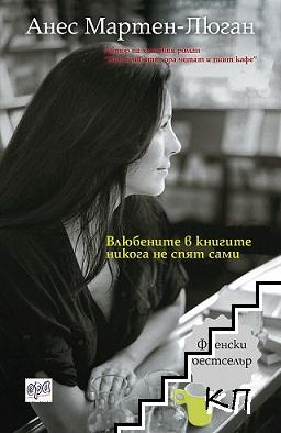 Влюбените в книгите никога не спят сами