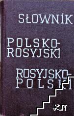Polsko-rosyjski, Rosyjsko-polski słownik