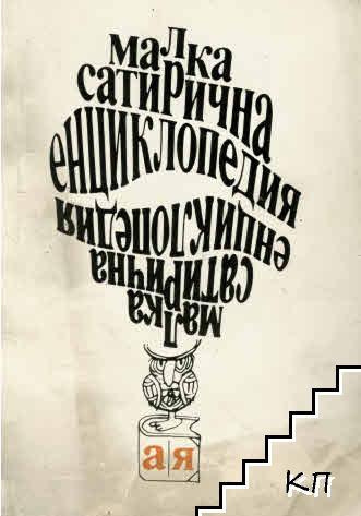 Малка сатирична енциклопедия А-Я