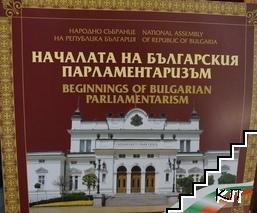 Началата на българския парламентаризъм