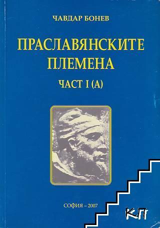 Праславянските племена. Част 1-4