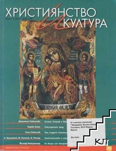 Християнство и култура. Бр. 3 / 2011
