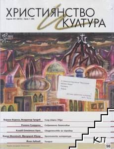 Християнство и култура. Бр. 1 / 2015