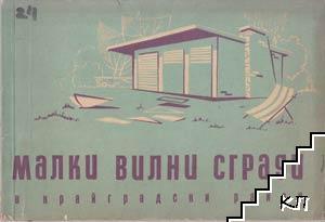 Десет конкурсни проекта на тема: Малки вилни сгради в крайградски район