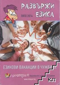Езикови ваканции в чужбина. Лято 2014