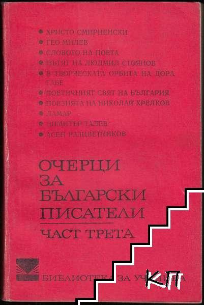 Очерци за български писатели. Част 3