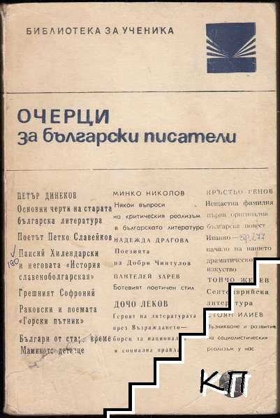 Очерци за български писатели. Част 1