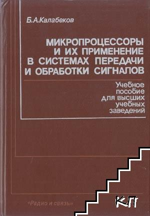 Микропроцессоры и их применение в системах передачи и обработки сигналов