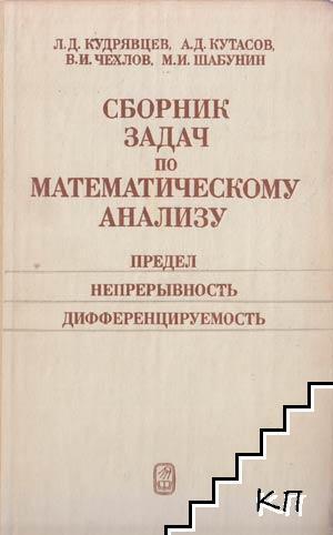 Сборник задач по математическому анализу: Предел. Непрерывность. Дифференцируемость