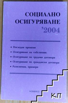 Социално осигуряване '2004